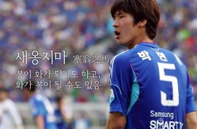 전역 앞으로, 수원 복귀를 앞둔 박현범