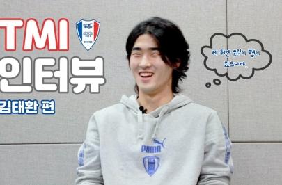 [푸른티어캠] TMI인터뷰의 첫 번째 주인공 '민초파' 김태환!