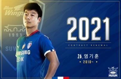 염기훈, 2021년에도 수원 유니폼 입는다!