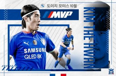 '영건' 김태환, 도이치 모터스 10월 MVP 선정!