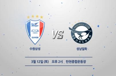 2016.03.12 K리그 클래식 1R 성남 vs 수원 하이라이트