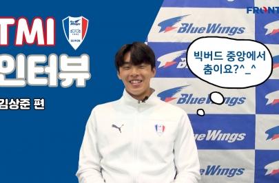 [푸른티어캠] 빅버드 중앙에서 춤이요?! 오프라인 데뷔 가나요~? 댄싱머신 김상준의 TMI 인터뷰