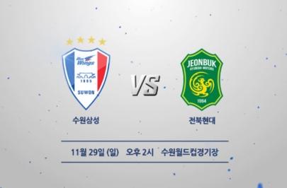 2015.11.29 K리그 클래식 38R 수원vs 전북 하이라이트