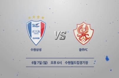 2015.06.07 K리그 클래식 14R 수원 vs 광주 하이라이트
