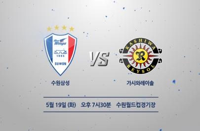 2015.05.19 AFC 챔피언스리그 16강 1차전 수원삼성 vs 가시와레이솔 하이라이트