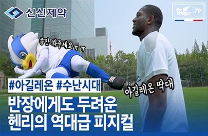 [블루윙즈TV] 신신제약 X 수원삼성 메이킹필름 l EP.01 헨리의 피지컬이 두려운 K리그 반장 아길레온