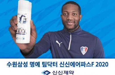 수원 '명예팀닥터' 신신파스, 선수단 응원이벤트 실시!