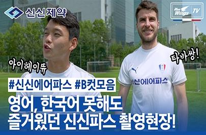[블루윙즈TV] 신신제약 X 수원삼성 메이킹필름 l EP.02 영어와 한국어는 어려워 (feat.래퍼헨리)