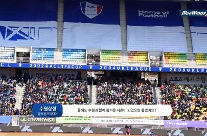 [VIDEO] 180301 K리그1 수원vs전남 홈경기 스케치
