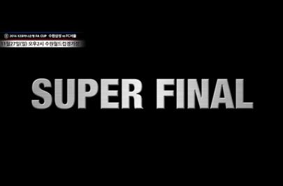 2016 KEB하나은행 FA컵 결승 1차전 예고
