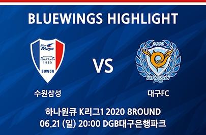 [2020.06.21] 하나원큐 K리그1 2020 8ROUND 수원 vs 대구 하이라이트