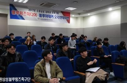 2017.02.02 수원삼성 대학생 프로그램 '블루어태커' 오리엔테이션
