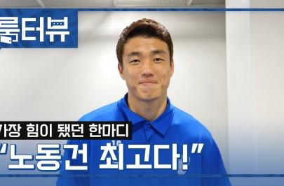 """[룸터뷰] 가장 힘이 됐던 한마디, """"노동건 최고다!"""" (vs 울산현대)"""