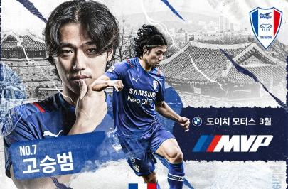 고승범, 도이치 모터스 3월 MVP 선정!