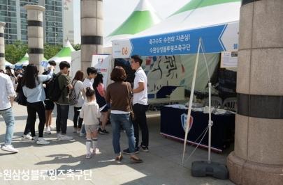 2017.05.20 수원청소년진로박람회