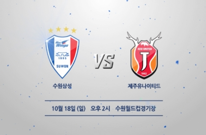 2015.10.18 K리그 클래식 34R 수원 vs 제주 하이라이트