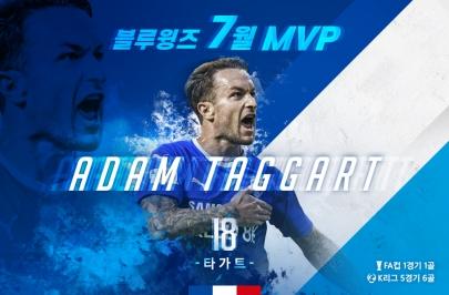 '7월 전경기 득점' 타가트, 블루윙즈 7월의 MVP