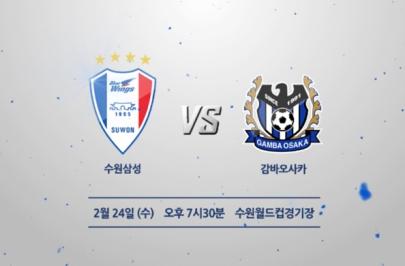 2016.02.25 AFC 챔피언스리그 조별예선 1차전 수원삼성 vs 감바오사카 하이라이트