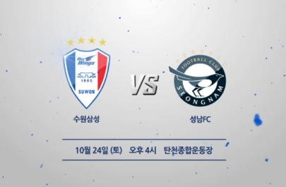 2015.10.24 K리그 클래식 35R 성남 vs 수원 하이라이트