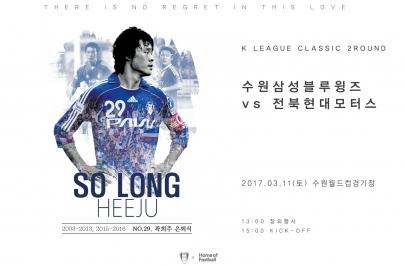 'SO LONG 희주' 곽희주 은퇴식 11일 개최