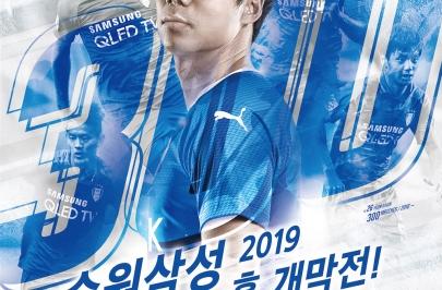 'Begin Again 2019!' 전북과 홈개막전 25일 오후 2시 예매오픈!