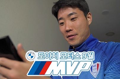 [도이치 모터스 월간 MVP] 한석종 | Suwon Samsung Player of the Month, HAN SUK JONG