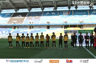 2017.09.20 수원삼성 대학챔피언스리그2017 결승전