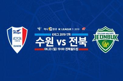 [2019.06.23] 2019 하나원큐 K리그1 17R 수원 vs 전북