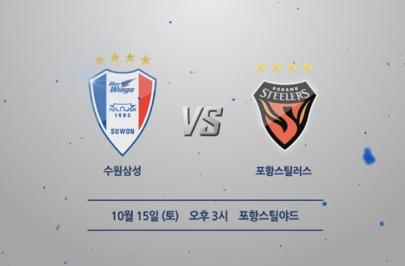 2016.10.15 K리그 클래식 34R 수원 vs 포항 하이라이트