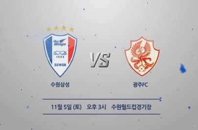 2016.11.05 K리그 클래식 38R 수원 vs 광주 하이라이트