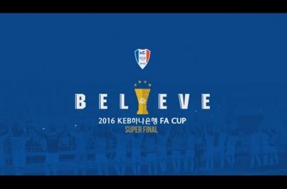 FA컵 결승전 출정식 스케치