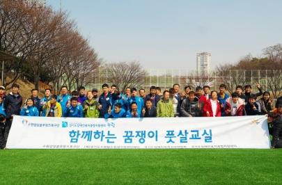 수원삼성, 장애인들을 위한 꿈쟁이 축구교실 운영!