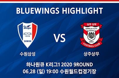 [2020.06.28] 하나원큐 K리그1 2020 9ROUND 수원 vs 상주 하이라이트