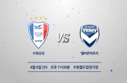2016.04.06 AFC 챔피언스리그 조별예선 4차전 수원삼성 vs 멜버른빅토리 하이라이트