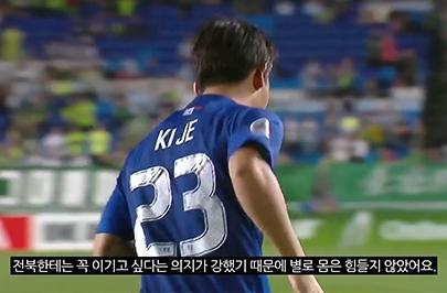 [인터뷰] ACL 전경기에 출전한 이기제