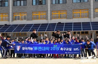 2019.04.12 찾아가는 '푸른새싹 2019' 축구교실 (연무초)