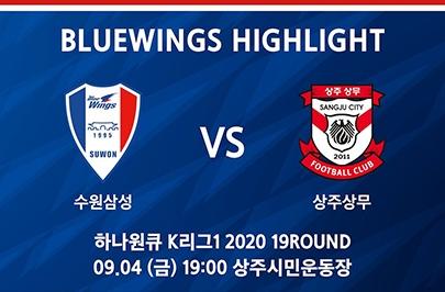 [2020.09.04] 하나원큐 K리그1 2020 19ROUND 수원 vs 상주 하이라이트