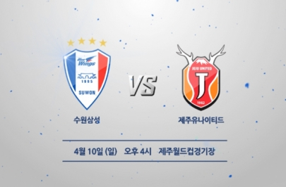 2016.04.10 K리그 클래식 4R 수원 vs 제주 하이라이트