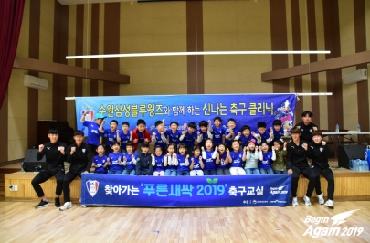 2019.04.23 찾아가는 '푸른새싹 2019' 축구교실 (수원동신초)