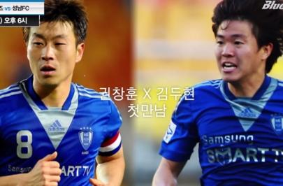 권창훈 x 김두현