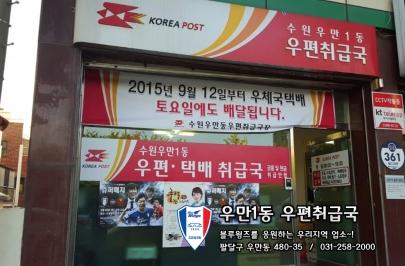 우만1동 우편취급국