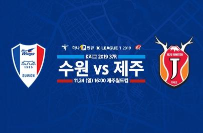 [2019.11.24] 2019 하나원큐 K리그1 37R 수원 vs 제주