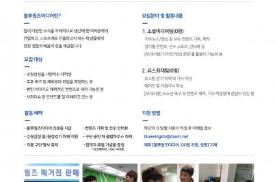 '2018시즌을 특별하게' 수원삼성 대학생 기자단&마케터 12일 모집!