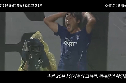 #FLASH_BACK 경남FC
