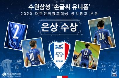 수원삼성 '손글씨 유니폼' 2020 대한민국광고대상 공익광고 부문 은상 수상!