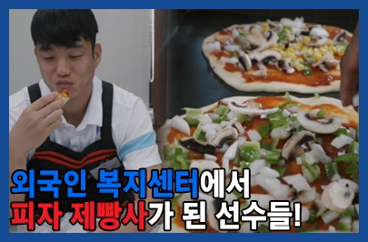 바그닝요, 노동건 피자 만들기 도전!