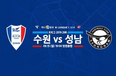 [2019.09.15] 2019 하나원큐 K리그1 29R 수원 vs 성남