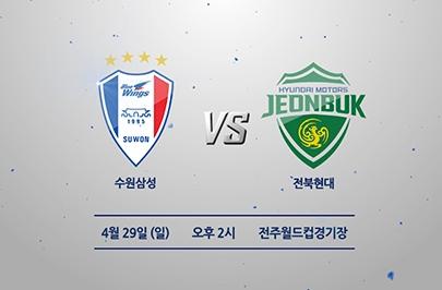 [2018.04.29] KEB하나은행 K리그1 2018 10R 수원 vs 전북