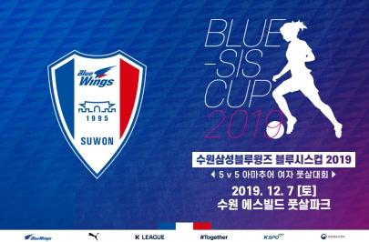 수원삼성, 여자 풋살대회 '블루시스 컵 2019' 개최!