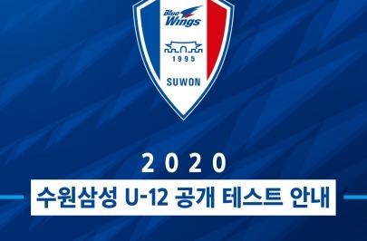 수원삼성 U12 유스팀, 공개테스트 실시